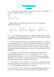 Контрольная работа по теме Механические колебания и волны ИДЗ колебания и волны 11 вариант q идеальном закрытом колебательном контуре