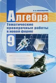 Алгебра класс Тематические проверочные работы в новой форме  Купить Александрова Лидия Александровна Алгебра 9 класс Тематические проверочные работы в новой форме