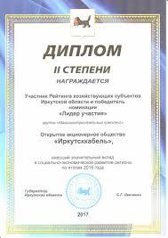 г ОАО Иркутсккабель награждено дипломом за  ОАО Иркутсккабель награждено дипломом за значительный вклад в социально экономическое развитие Иркутской области