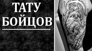 крутые татуировки бойцов фото
