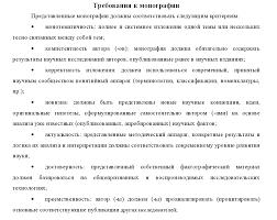 Оформление монографии по ГОСТу пример требования и правила  монография пример оформления