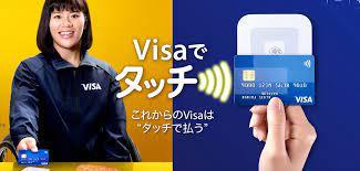 Visa タッチ 決済