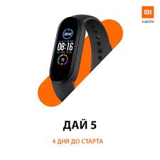 Стало известно, когда <b>браслет Xiaomi Mi</b> Band 5 придет в Россию