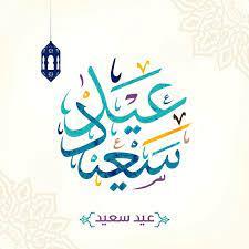 تهنئة عيد الفطر المبارك عبارات وصور