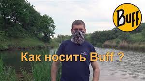 ТУРИСТИЧЕСКИЕ <b>банданы</b> Бафф (<b>Buff</b>) - YouTube