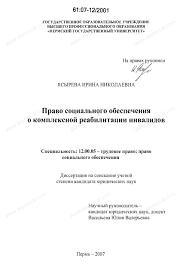 Диссертация на тему Право социального обеспечения о комплексной  Диссертация и автореферат на тему Право социального обеспечения о комплексной реабилитации инвалидов dissercat