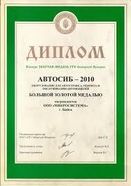 Документация сертификаты и награды Наш диплом с выставки АВТОСИБ 2010 Оборудование для автосервиса ремонта и обслуживания автомобилей