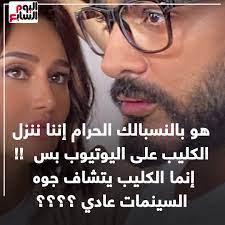 """حلا شيحة تتبرأ من كليب """"بحبك"""" وتامر حسنى يقصف جبهتها - Embed"""