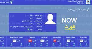 "moed.gov.sy "" رابط نتائج التاسع 2021 في سوريا حسب الاسم ورقم الاكتتاب عبر  موقع وزارة التربية السورية - كورة في العارضة"