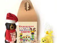 10 Best Новогодние <b>ИМЕННЫЕ</b> подарочные наборы детям ...