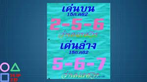 Thai Lottery 3up Paper Digit Sure Winning 100 Final 15 07 2019
