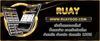 RUAY ซื้อหวยออนไลน์ ครบวงจร ที่ครองใจคนไทย - RUAY