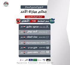 اتحاد الكرة يٌعلن حكم مباراة الأهلي ومصر المقاصة في الدوري - بطولات