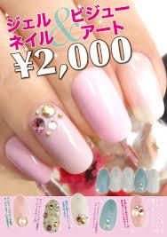 2000円ジェルネイルチップ見本 静岡イトーヨーカドー店のネイル
