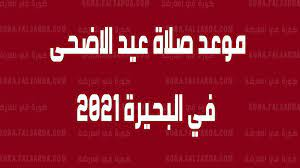 موعد صلاة عيد الاضحى في البحيرة 2021   تعرف علي وقت صلاة العيد في محافظة  الجيزة وأهم تحذيرات وزارة الأوقاف - كورة في العارضة