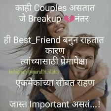 Pin By Marathi Status On Marathi Status Love Quotes Marathi