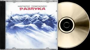 <b>Наутилус Помпилиус</b> - Разлука (Альбом 1986) HQ - YouTube