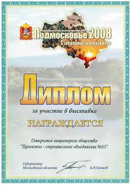 ПСО Компания Награды Диплом за участие в Международной выставке презентации Московской области Подмосковье 2008 Стабильность и развитие