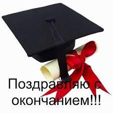 поздравления с получением диплома о высшем образовании прикольные Картинки поздравления с получением диплома о высшем образовании прикольные