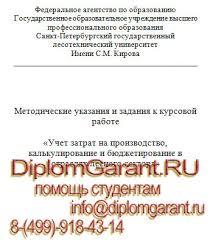 Курс Учет затрат на производство калькулирование и  Цена работы составляет 2550 рублей учет затрат на производство калькулирование и бюджетирование курсовая работа