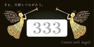 エンジェルナンバー 333