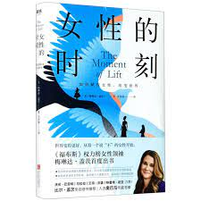 The Moment of Lift (Chinese Edition): Melinda Gates: 9787559623720:  Amazon.com: Books