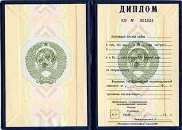 Купить диплом инженера в Санкт Петербурге Диплом ВУЗа с приложением старого образца выдавался до 1996 года включительно