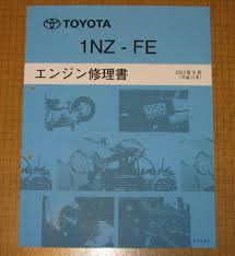 1NZ-FE~ engine repair book Corolla series (03/9 on and after ...