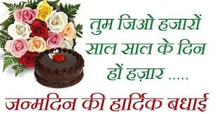 Hindi Birthday Shayari SMS, Wishes for Lover, Friends, Family ... via Relatably.com
