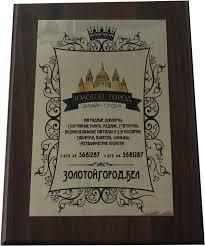 Диплом на металле награждение с фото Минск РБ Диплом на металле награждение РБ