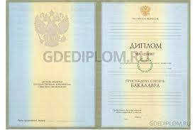 Красный диплом пнипу Красный диплом пнипу в Москве