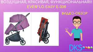 <b>Прогулочная коляска Everflo</b> Easy guard E-338. Ветер, дождь ...