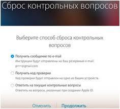Как сбросить КОНТРОЛЬНЫЕ ВОПРОСЫ apple id без вреда для гаджета Сброс контрольных вопросов