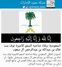 """شبكة عميد الإمارات su Twitter: """"الديوان الملكي السعودي: وفاة صاحبة السمو  الأميرة نوف بنت خالد بن عبدالله بن عبدالرحمن آل سعود، وسيصلى عليها - إن شاء  الله - يوم غد الأربعاء، بعد"""