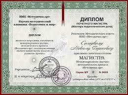 Почетный Магистр Живой журнал Методичка Образец диплома Почетный Магистр нажмите чтобы увеличить