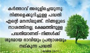 Malayalam Bible Quotes Kerala Catholics Biblequotes Bible