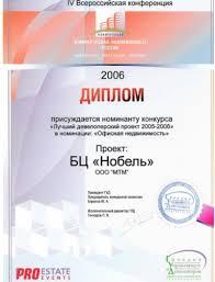 Благодарственные письма Нобель Групп  девелоперский Диплом БЦ Нобель присуждается номинанту конкурса Лучший девелоперский проект 2005 2006