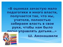 Педсовет Организация и совершенствование контрольно оценочной   В оценках зачастую мало педагогики и много власти получается так что мы