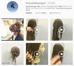 Instagramで人気のヘアアレンジで普段のヘアスタイルをアップデート