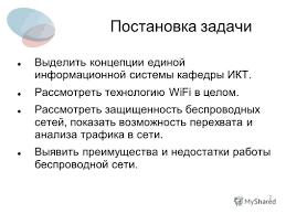 Презентация на тему Дипломная работа на тему Использование  2 2 Постановка