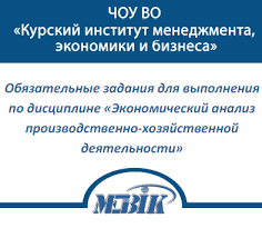 МЭБИК Экономический анализ производственно хозяйственной  МЭБИК Экономический анализ производственно хозяйственной деятельности Ответы ТМ 009 149