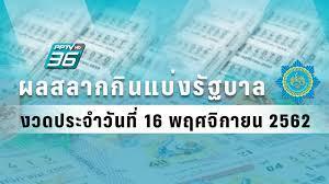 ตรวจหวย - ผลสลากกินแบ่งรัฐบาล งวดวันที่ 16 พฤศจิกายน 2562 : PPTVHD36