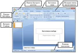 Настройки и параметры общие принципы работы ms powerpoint