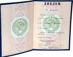 Купить диплом СССР Продажа дипломов старого образца ry  купить диплом СССР в Москве