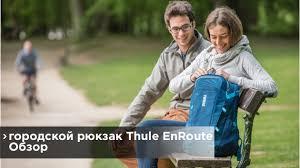 Обзор городского <b>рюкзака Thule EnRoute</b> 18л / <b>Thule EnRoute</b> 18l ...