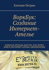 <b>Евгения Петрик</b>, <b>ВоркБук</b>: <b>cоздание</b> Интернет-ателье. Рабочая ...