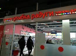 Цены «Улыбка Радуги» в Уфе — Яндекс.Карты
