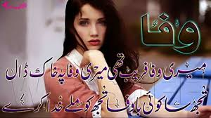 sad shayari love urdu