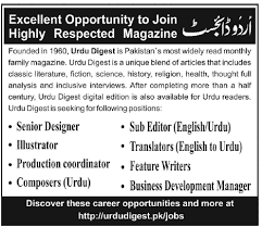 composing job urdu digest urdu magazine jobs for writers editor composers