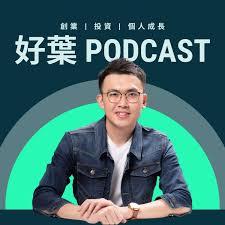 好葉Podcast
